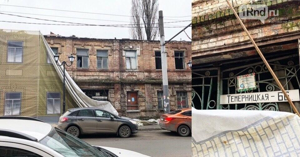 Ростов, которого больше нет: исторические здания стёрли с карты города, фото-7