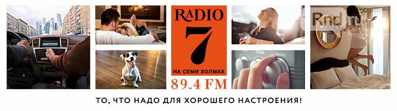 Радио 7 на Семи холмах возвращается в ростовский эфир, фото-1