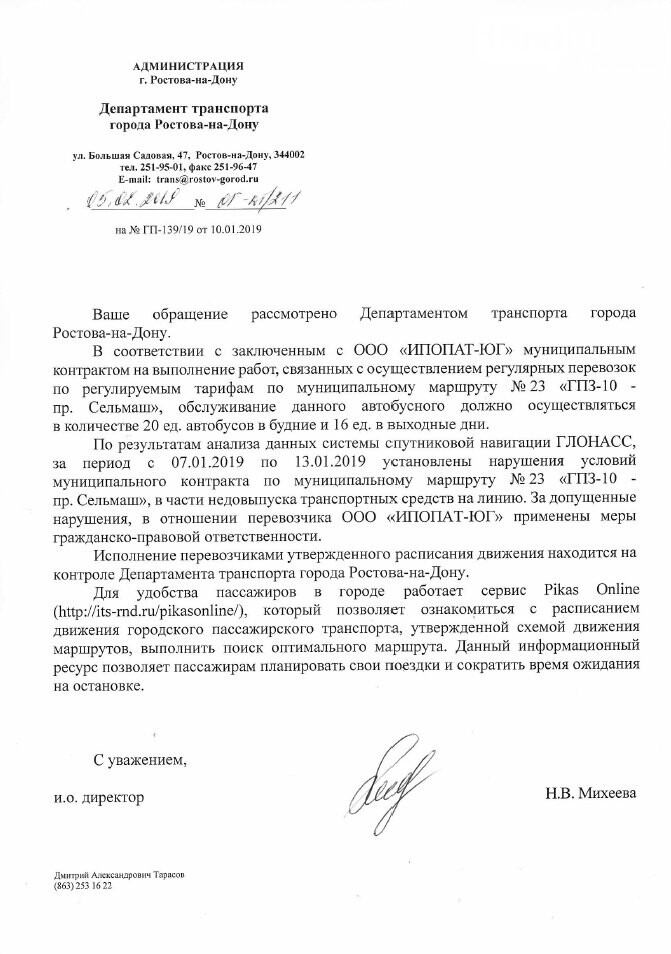 В Ростове перестал работать маршрут №23, который обслуживает ижевский перевозчик, фото-2