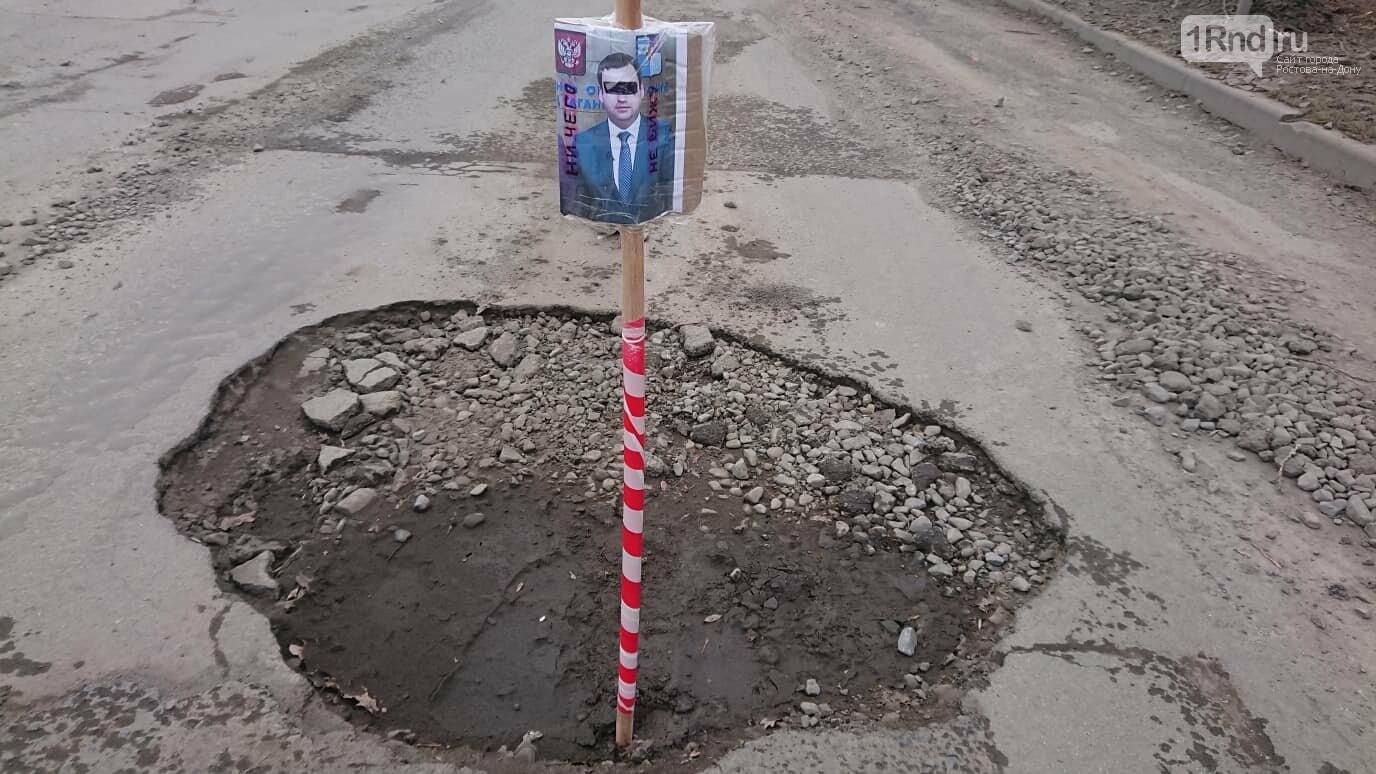 Активисты Таганрога отметили ямы портретами главы администрации и председателя думы, фото-4