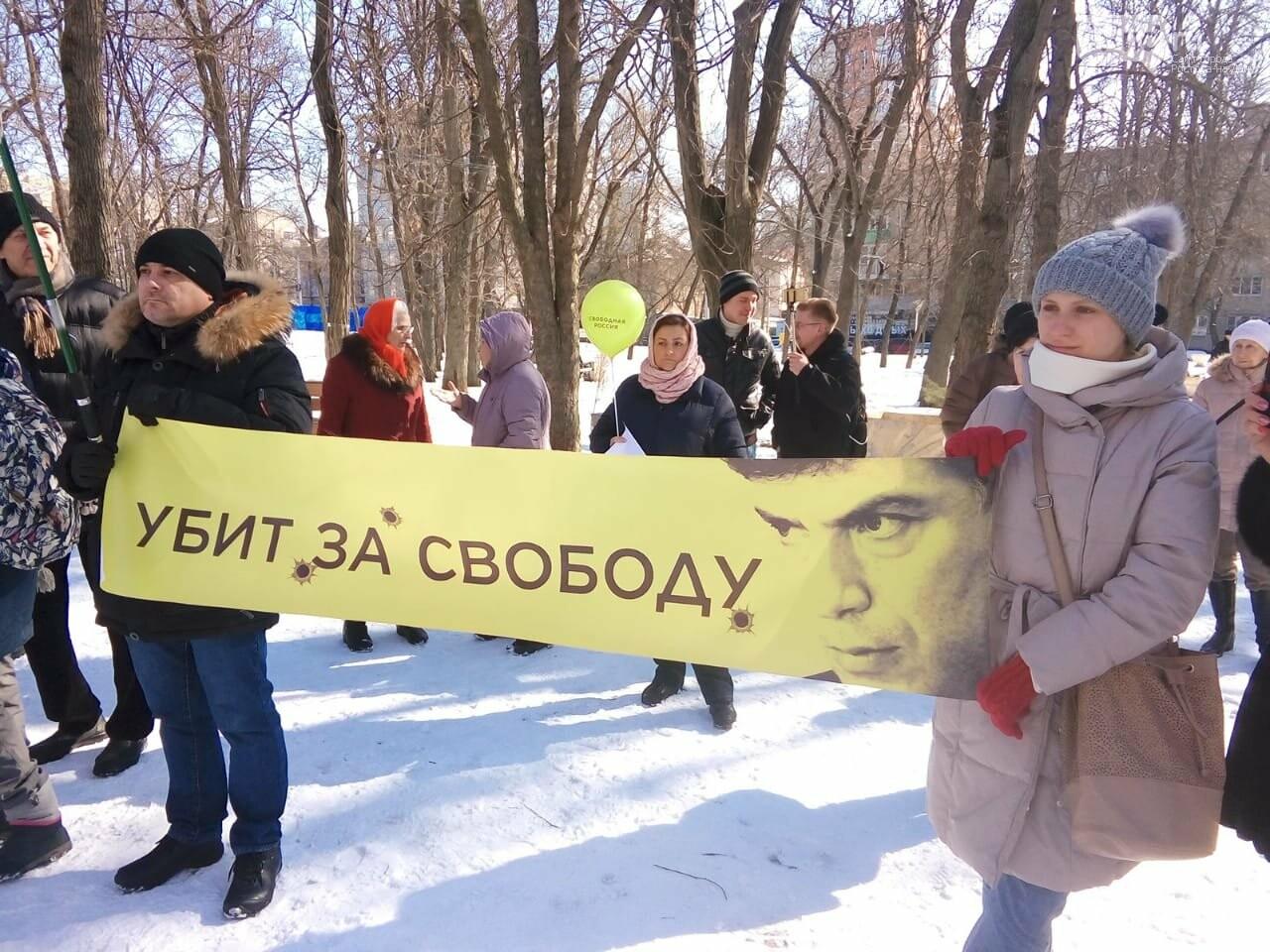 Акцию памяти четвёртой годовщины гибели Бориса Немцова проводит оппозиция Ростова, фото-1