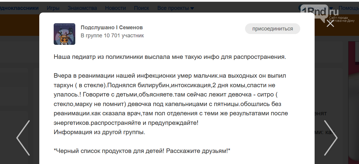 Фейк про умершего из-за газировки мальчика дошел до Ростова, фото-1