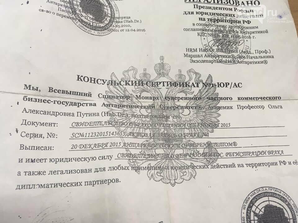 В Ростове «жена» Путина просила нотариуса заверить свидетельство о браке, фото-1