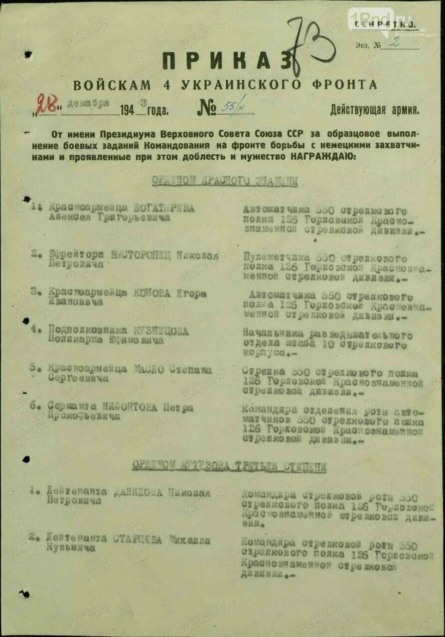 Спустя 75 лет дончанину вручили заслуженный Орден Красного Знамени, фото-2