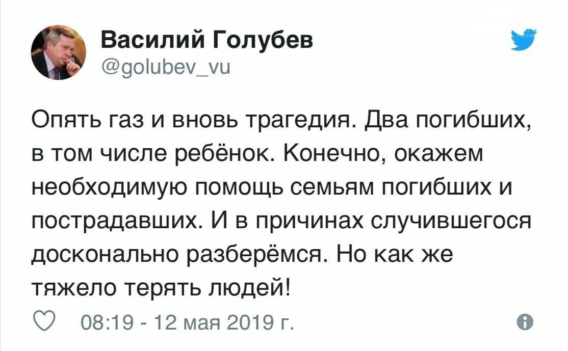 Семьям погибших при взрыве дома правительство Дона выделит по миллиону рублей, фото-1