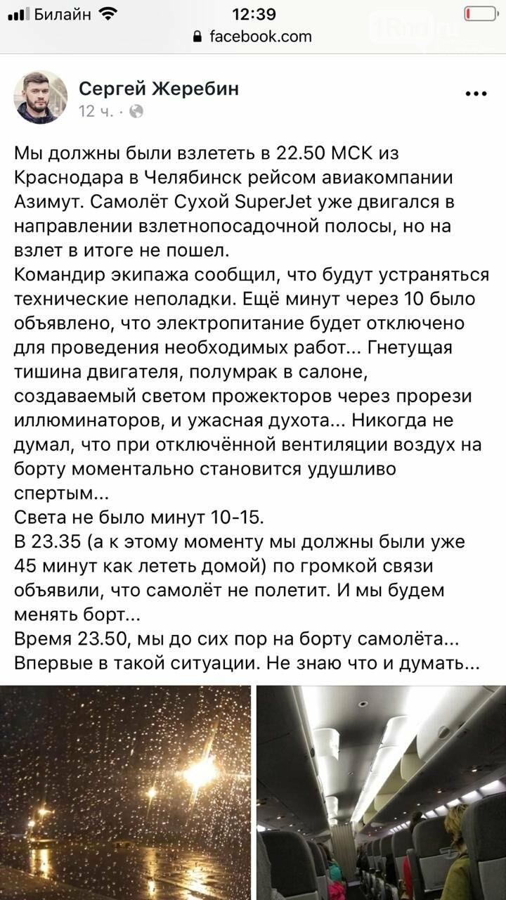 """Авиакомпания """"Азимут"""" задержала два рейса на Sukhoi Superjet 100 в Ростов-на-Дону, фото-1"""