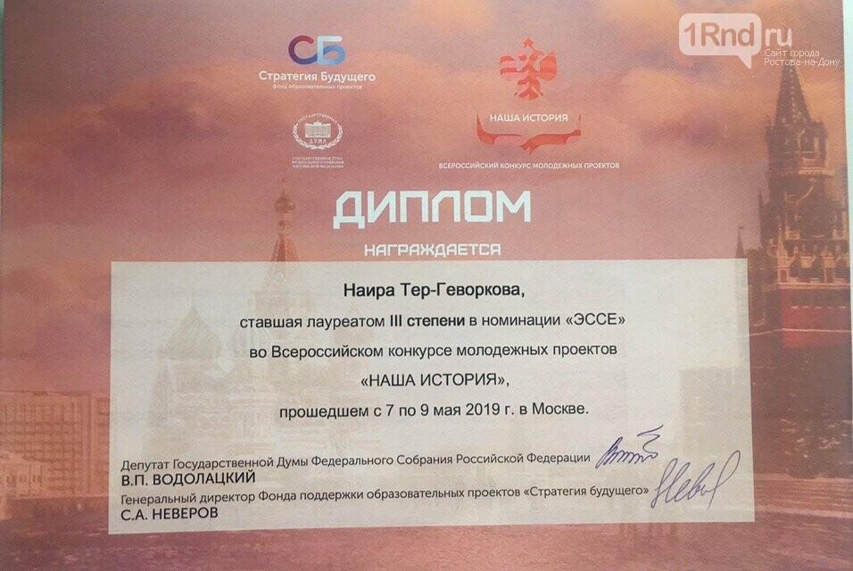 Ростовская студентка вошла в тройку победителей Всероссийского исторического конкурса, фото-1