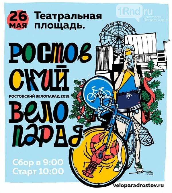 Ростовский велопарад стартует в третий раз, фото-1