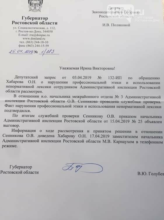 Донской чиновник, обматеривший пришедшего на прием мужчину, получил выговор, фото-1