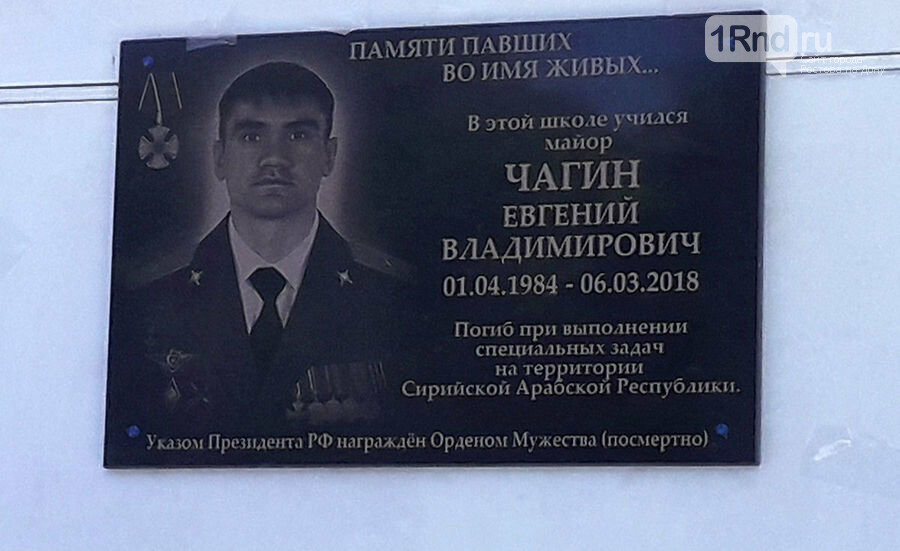 В Батайске открыли мемориальную доску погибшему в Сирии майору Евгению Чагину, фото-2