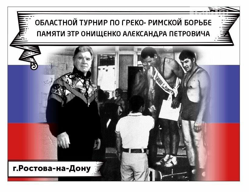 В Ростове пройдет турнир по греко-римской борьбе памяти Александра Онищенко, фото-1