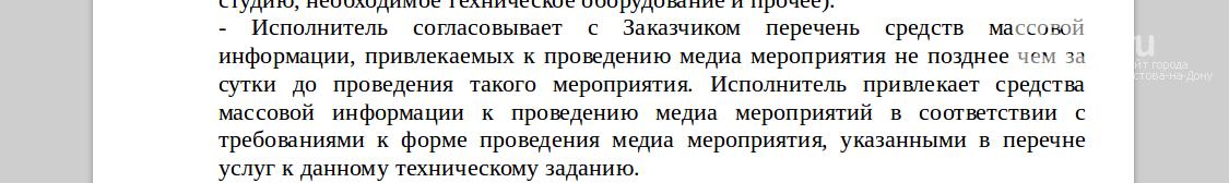 Мэрия Ростова заплатит 38,7 миллиона за организацию своих пресс-конференций, фото-1