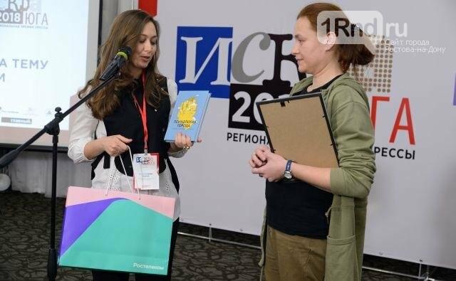 «Ростелеком» на Юге подвел итоги регионального этапа конкурса журналистов , фото-1