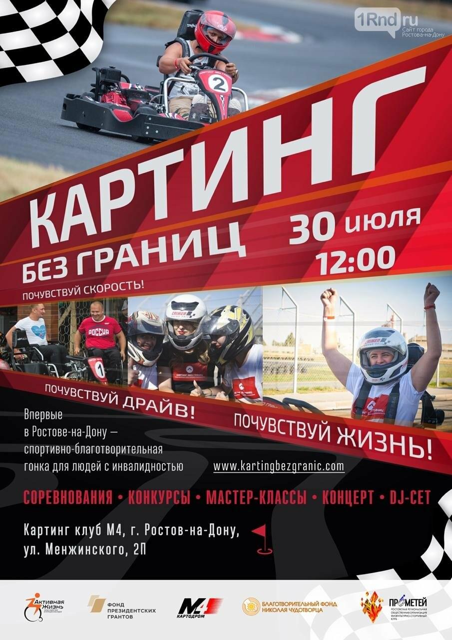 В Ростове пройдут гонки «Картинг без границ» людей с инвалидностью, фото-1