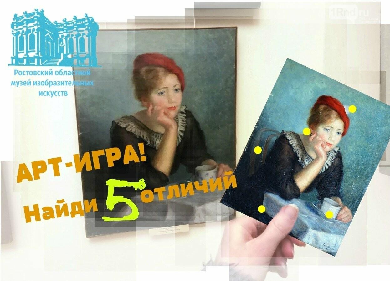 Афиша выходных в Ростове: что посмотреть и куда сходить, фото-5