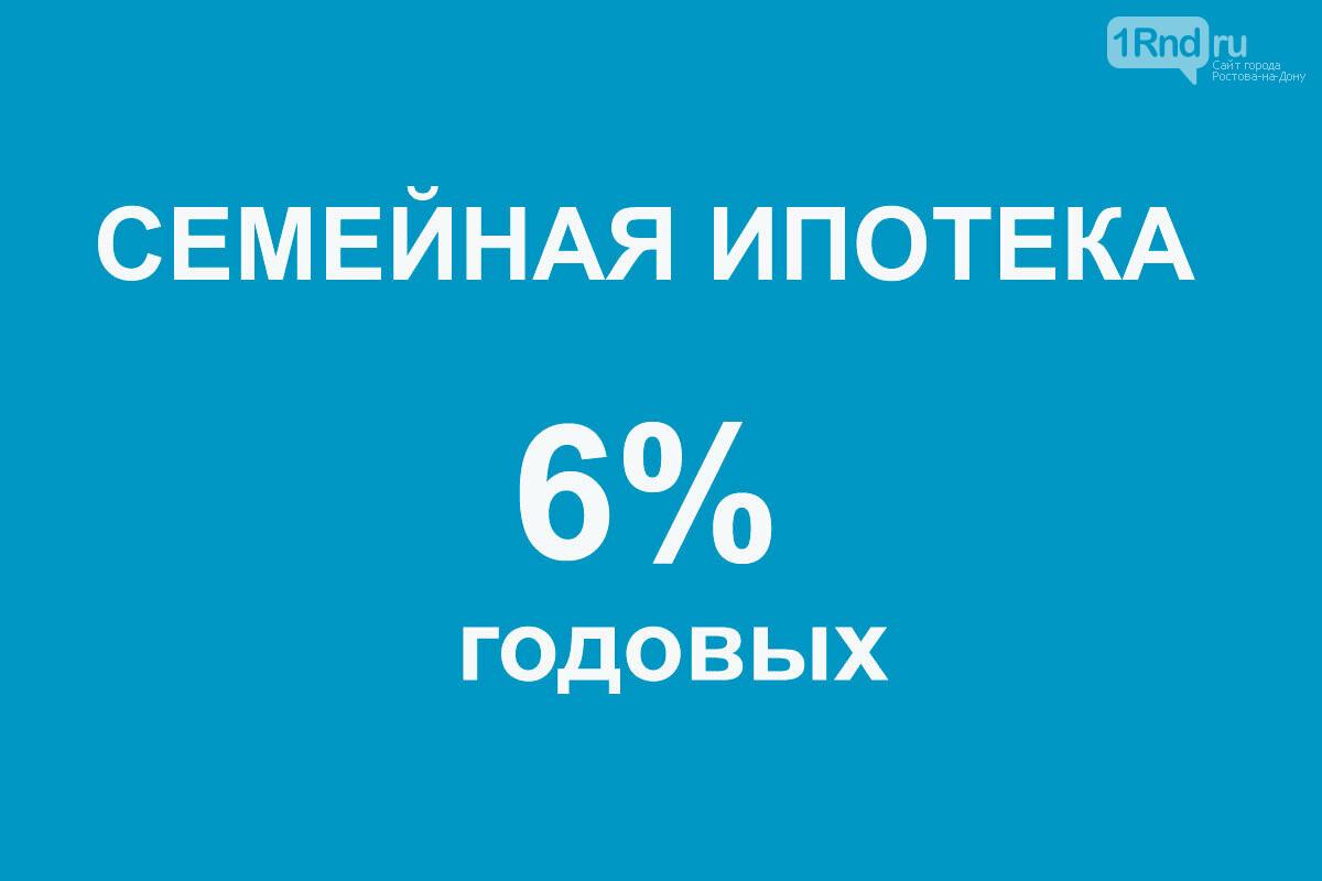 Семьи Ростовской области могут снизить кредитную ставку по ипотеке до 6%, фото-1