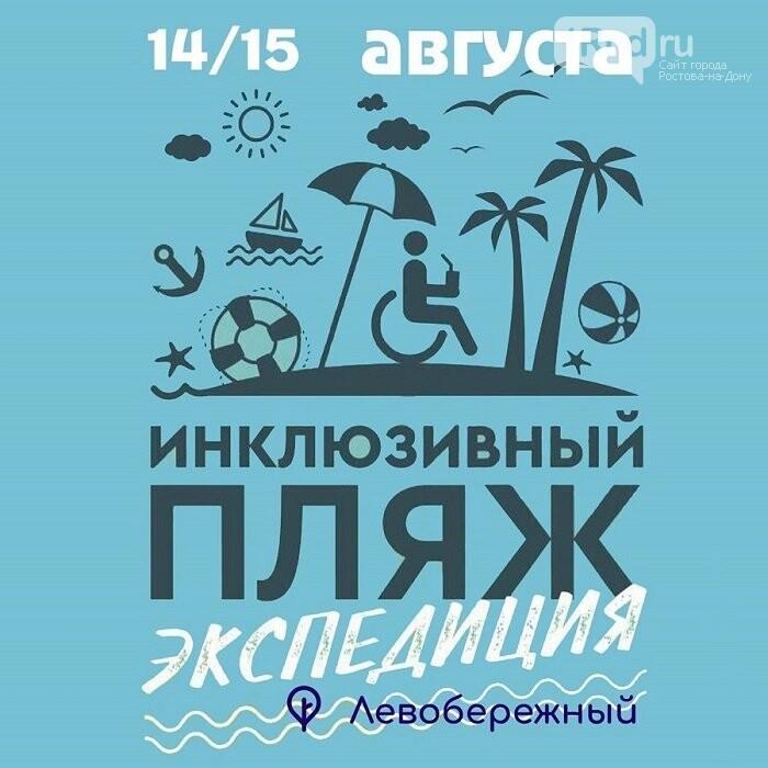 В Ростове презентуют мобильный инклюзивный пляж, фото-1