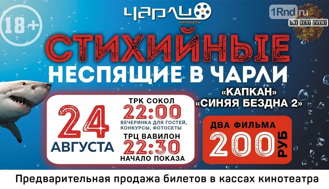 Афиша выходных в Ростове: что посмотреть и куда сходить, фото-2