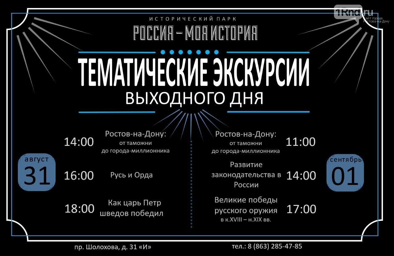 Афиша выходных в Ростове: что посмотреть и куда сходить, фото-4