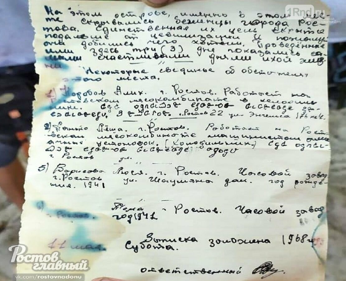 Под Ростовом на острове нашли послание из прошлого, фото-1