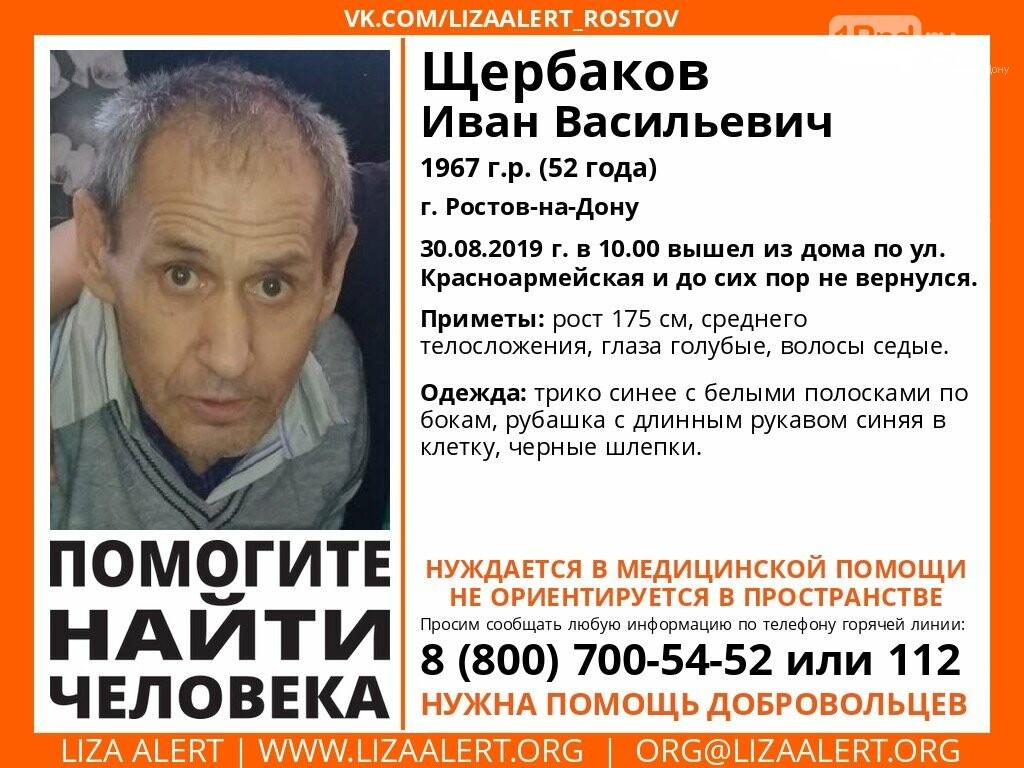 В Ростове пропал дезориентированный мужчина, фото-1