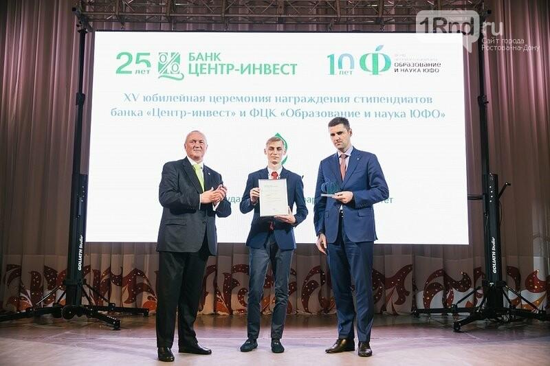 «Центр-инвест» проводит ежегодный конкурс на стипендию банка, фото-1