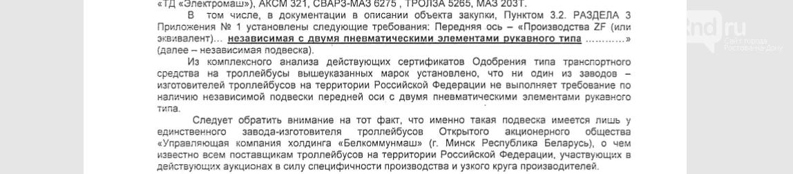 Чиновников Ростова обвинили в лоббировании интересов минского завода троллейбусов, фото-1