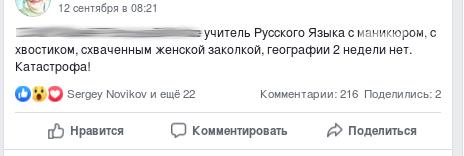 Ростовчане потребовали уволить молодого учителя за нетрадиционный внешний вид, фото-2
