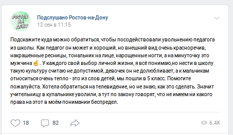 Ростовчане потребовали уволить молодого учителя за нетрадиционный внешний вид, фото-1