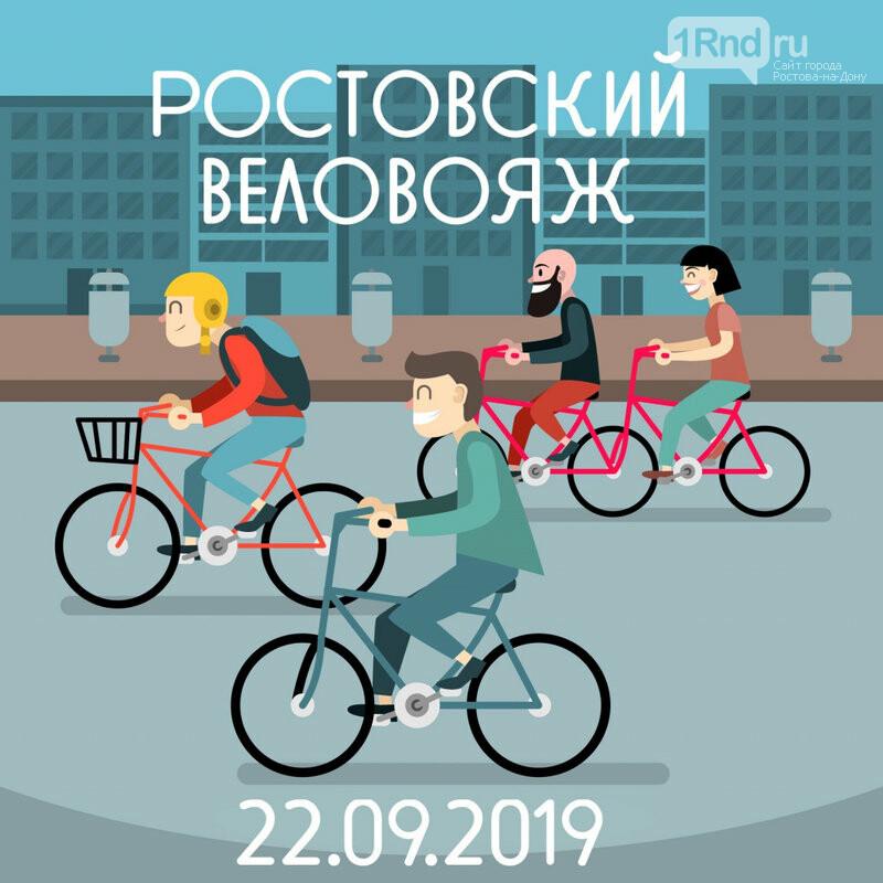Велопробег с экскурсией пройдет в Ростове, фото-1