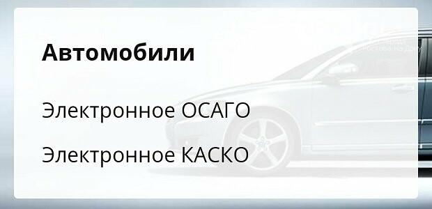 SIGMA переводит страхование в России в цифровой режим, фото-1