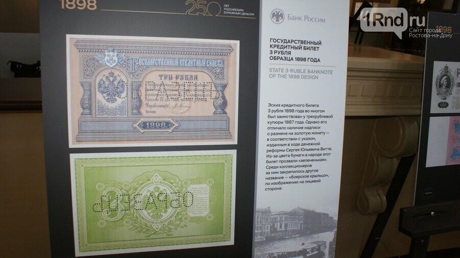 Центробанк пригласил ростовчан отметить 250-летие российских бумажных денег, фото-24
