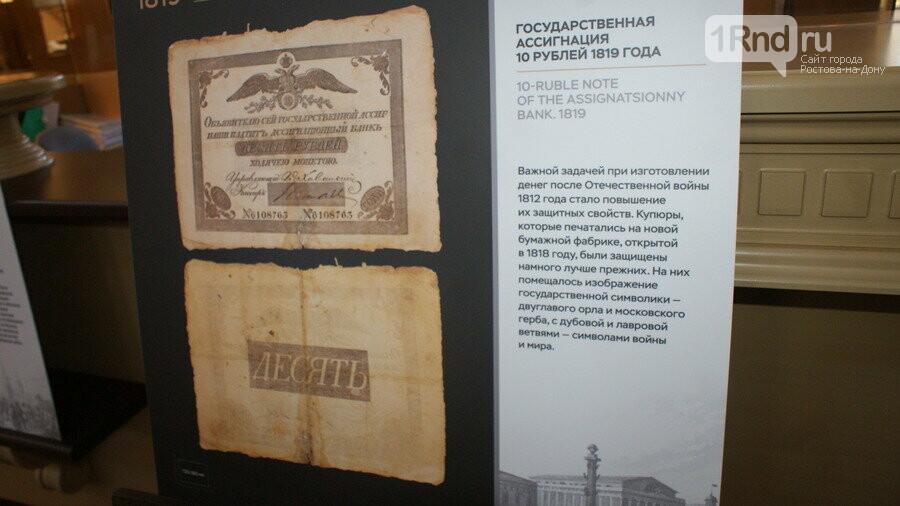 Центробанк пригласил ростовчан отметить 250-летие российских бумажных денег, фото-23