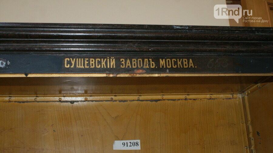 Центробанк пригласил ростовчан отметить 250-летие российских бумажных денег, фото-30