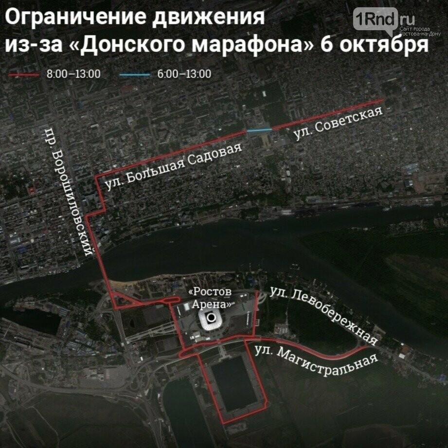 Центр Ростова-на-Дону перекроют на день из-за марафона, фото-1