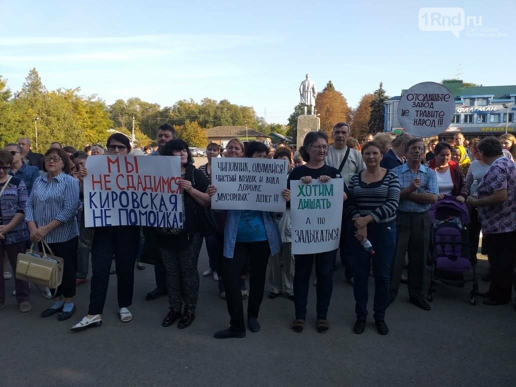 Жители Ростовской области потребовали вынести строительство полигона на референдум, фото-1