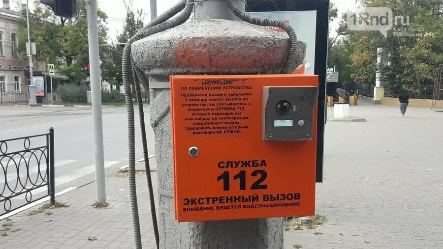 Таганрог старается стать самым «умным» городом на юге России, фото-5