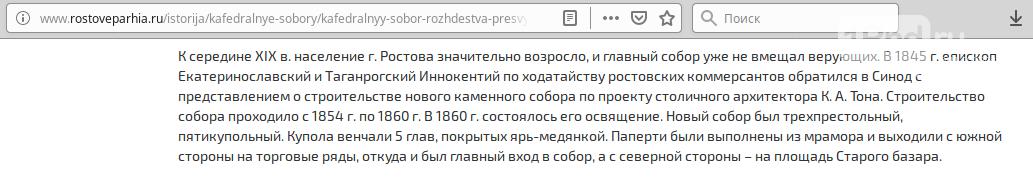 Церковников обвинили в искажении исторического облика Ростовского кафедрального собора, фото-1