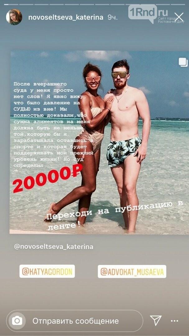 Жена экс-защитника «Ростова» Новосельцева возмутилась решением суда по размеру алиментов, фото-1