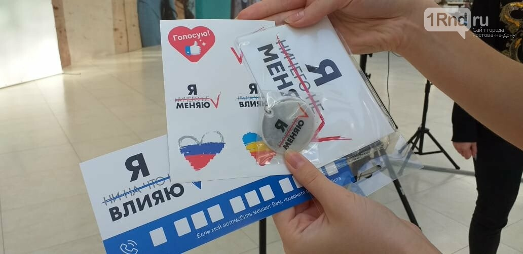 В Ростовской области прошла финальная акция «Выборы меняют! Выборы влияют!», фото-2