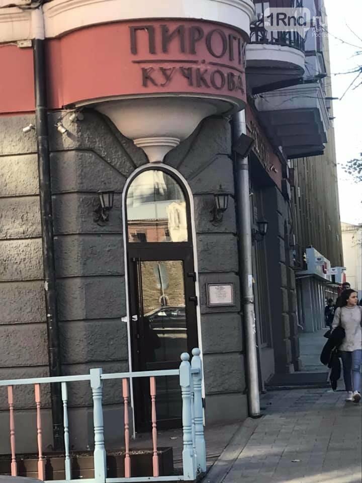 «Пироги Кучкова» съехали из флагманского здания в Ростове, фото-1