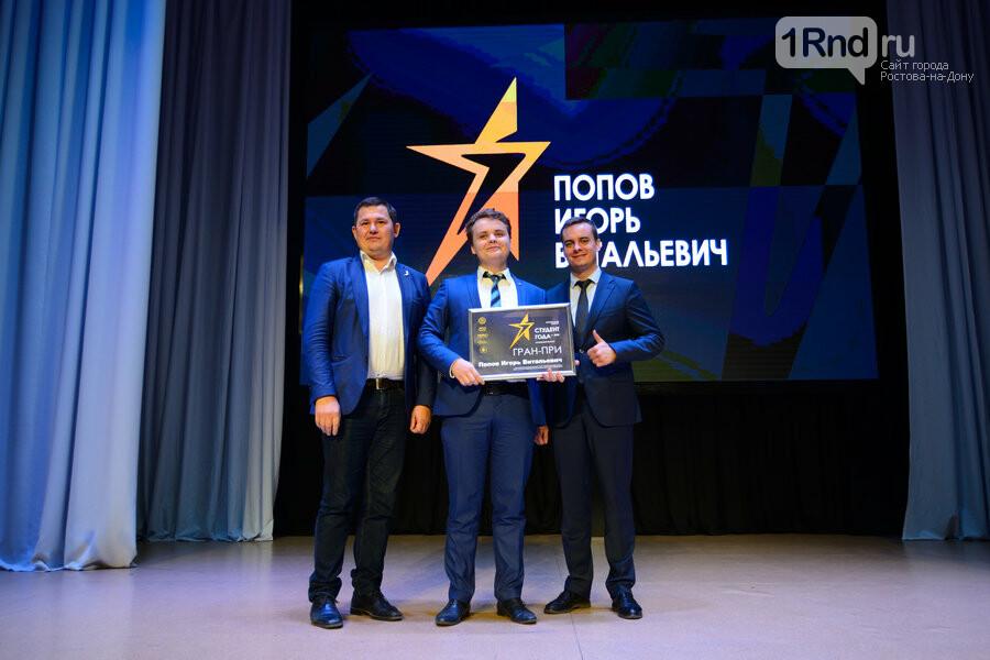 В Ростове наградили лучших студентов Дона, фото-1