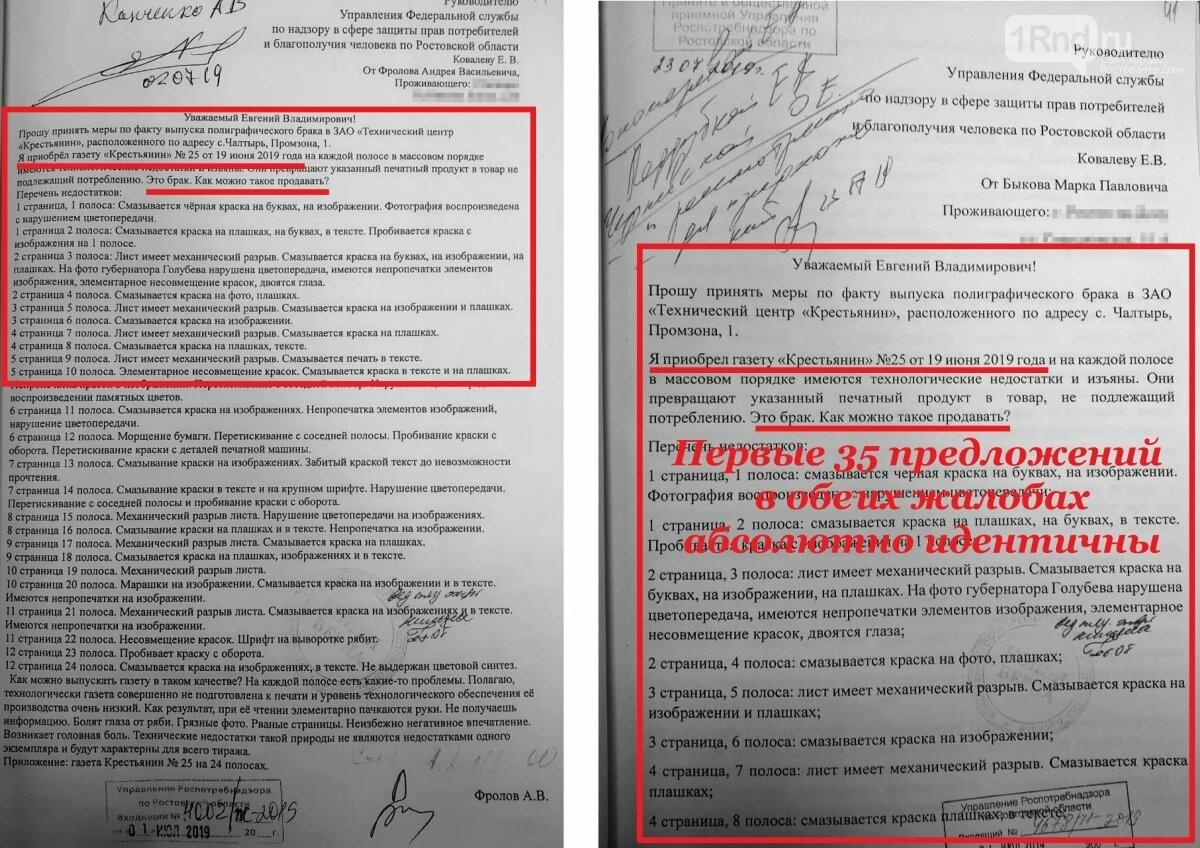 ИД «Крестьянин» назвал имена людей, написавших жалобы на типографию, фото-1