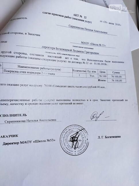 Копии договоров с матерью Екатерины Золотарёвой