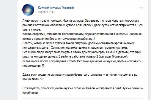 «Замерзающие хутора» Константиновского района уже подключили к электричеству, фото-1