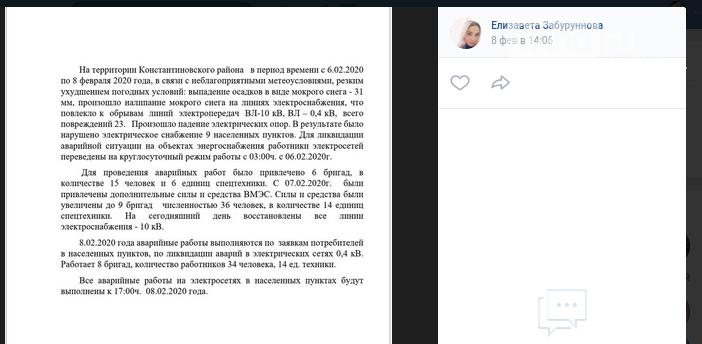 «Замерзающие хутора» Константиновского района уже подключили к электричеству, фото-2