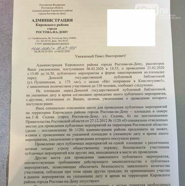 Власти запретили пикет против изменения Конституции в центре Ростова из-за несуществующей акции, фото-1