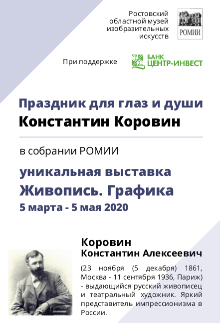 Банк «Центр-инвест» дарит ростовчанкам выставку картин Коровина, фото-2