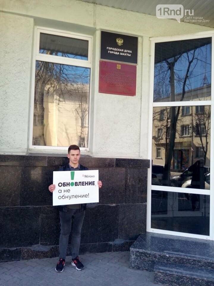 У шахтинской гордумы прошел пикет против изменения Конституции, фото-1