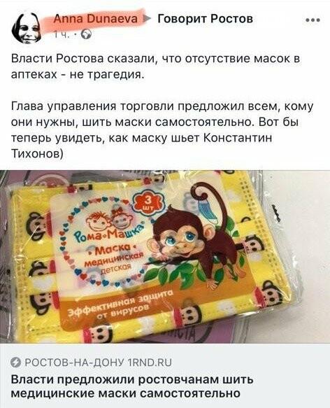 Ростовский чиновник показал, как сделать маску своими руками, фото-1